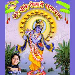 Listen to Radhey Radhey Kiya Karo songs from Mere Banke Bihari Ghanshyam