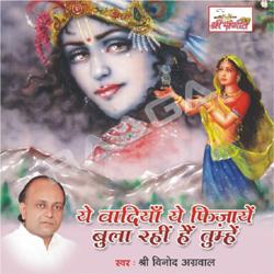 Listen to Aa Mere Rasiya Aa Mere Pyare songs from Ye Wadiya Ye Fijayen Bula Rahi Hai Tumhe
