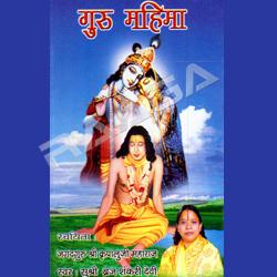 Listen to Guru Charan Kamal Balihari songs from Guru Mahima