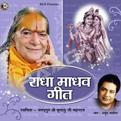 Radha Madhav Geet