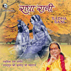 Radha Rani