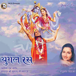 Listen to Tu Hi To Hai Mera Nandnandan songs from Yugal Ras