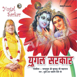 Listen to Meri Radharani songs from Yugal Sarkar