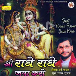 Shri Radhey Radhey Japa Karo