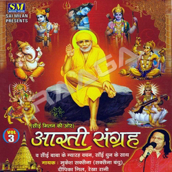 Listen to Ambe Tu Hai Jagdambe Kali songs from Aarti Sangrah
