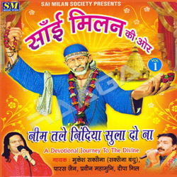 Listen to Aaj Hriday Main Gunj Raha Hai songs from Neem Tale Nindiya Sula Do Na