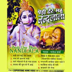 Listen to Lalla Ki Sun Ke Main Aayi songs from Badi Der Bhai Nandlala