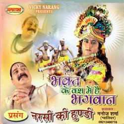 Bhagat Ke Vash Me Hai Bhagwan