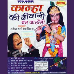 Listen to Kanha Ki Deewani Ban Jaungi songs from Kanha Ki Deewani Ban Jaungi