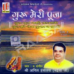Listen to Gopal Radha Krishana songs from Guru Meri Pooja