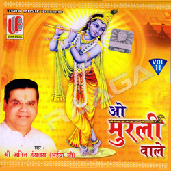 Listen to O Murli Wale Manmohan songs from O Murli Wale