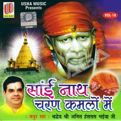 Listen to Sita Ram Bolo songs from Sai Nath Charan Kamlo Mein