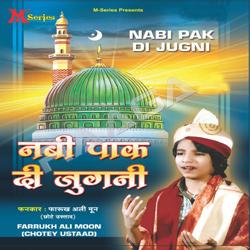 Listen to Dua Mangta Hu songs from Nabi Pak Di Jugni