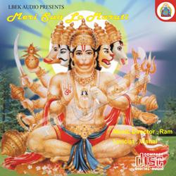 Listen to Mere Sun Lo Maruti songs from Mere Sun Lo Maruti