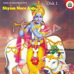 Shyam More Aaja