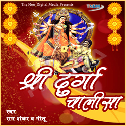 Listen to Chintpurni Maa songs from Shri Durga Chalisa