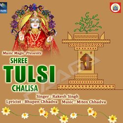 Shree Tulsi Chalisa