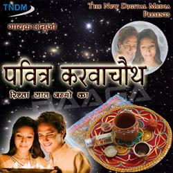 Listen to Ganesh Vandana songs from Pavitra Karwa Chauth