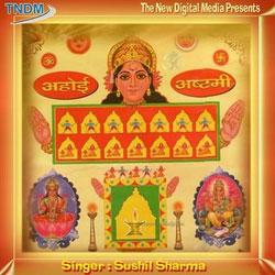 Listen to Jai Ganesh Deva songs from Ahoi Ashtami