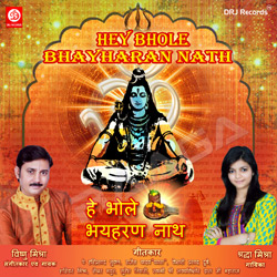 Listen to Bhayharan Nath Chalisa songs from Hey Bhole Bhayharan Nath
