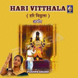 Hari Vitthala songs