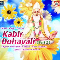 Listen to Ati Udarchit Hoi songs from Kabir Dohavali - Vol 2