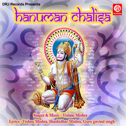 Listen to Jai Mahaveer Hanumaan songs from Shree Hanumaan Chalisha