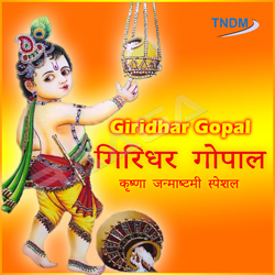 Listen to Nanad Ke Dulare songs from Giridhar Gopal