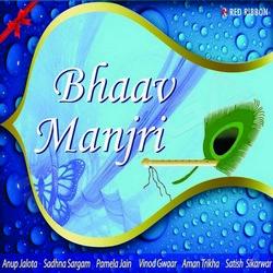 Listen to Ram Bhajan Kar Le Re songs from Bhaav Manjri