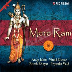 मेरे राम songs