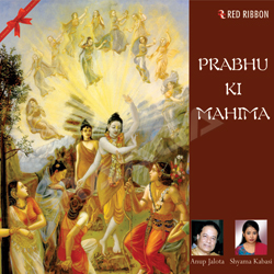 Listen to Ram Rang Mein Rangi Chunariya songs from Prabhu Ki Mahima