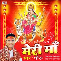 Listen to Meri Maa Tere Dar Pe songs from Meri Maa