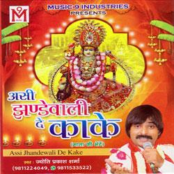 Listen to Chandi Ka Jhula songs from Assi Jhandewali De Kake