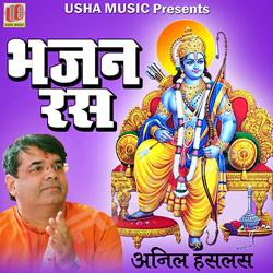 Listen to He Ram Tum Bade Dayalu Ho songs from Bhajan Ras