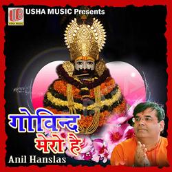 Listen to Govind Mero Hai songs from Govind Mero Hai