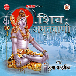 Listen to Kalp Karu Punya Aatma songs from Shiv Amritwani
