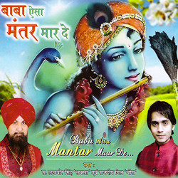 Listen to Jab Chinta Koi Sataye songs from Baba Aisa Mantar Maar De