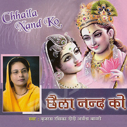 Listen to Chhabile Lal Girdhar songs from Chhaila Nand Ko