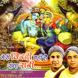 Listen to Meri Vinti Yahi Hai songs from Meri Vintee Yehi Hai Radha Rani