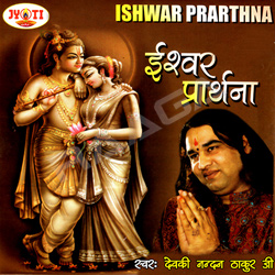 Listen to Om Jai Sarswati Mata songs from Ishwar Prarthana