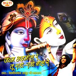 Listen to He Sadguru Mohe Hari Dash Karade songs from Janam Anmol Re Tu Radhye Radhye Bol Re