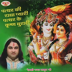 Listen to Tera Darsh Pane Ko songs from Patthar Ki Radha Pyari