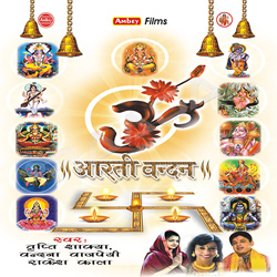 Listen to Jai Ganesh Jai Ganesh songs from Aarti Vandan
