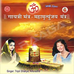 Listen to Om Bhur Bhuva Swaha songs from Gayatri Mantra Mahamrityunjaya Mantra