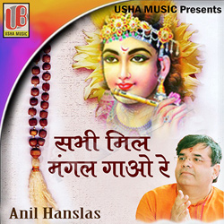Listen to Jai Jai Jai Hanuman Ji songs from Sabhi Mil Mangal Gao Re