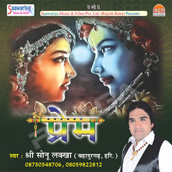 Listen to Kali Kamli Wale Mere Sanware songs from Prem