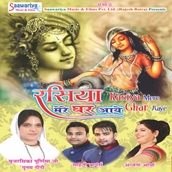 Listen to Akhiyan Mila Ke Shyama songs from Rasiya Mere Ghar Aayenge