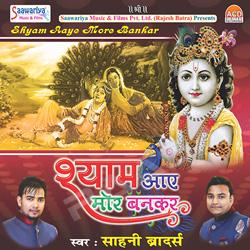 Shyam Aaye Mor Bankar