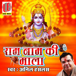 Listen to Karta Hoon Main Vandana songs from Ram Naam Ki Mala