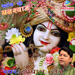 Listen to Mera Kanha Bhole Bhakto songs from Darshan Do Ghanshyam